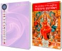 """Dvadashanta"" and ""The Worship of the Goddess Tripura Sundari"""